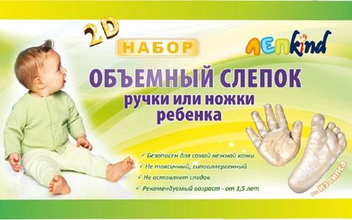Набор для 2D слепков, Купить в интернет магазине ЛепKind