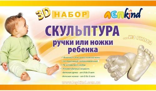 Купить набор для слепков в интернет магазине ЛепKind