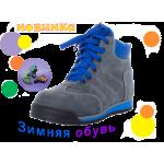 На что обратить внимание при выборе зимней обуви для своего ребёнка?
