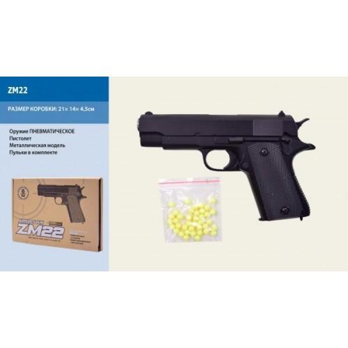 Пистолет CYMA с пульками,метал., в кор.21*14*5 см., (36шт)