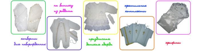 детская одежда для крещения
