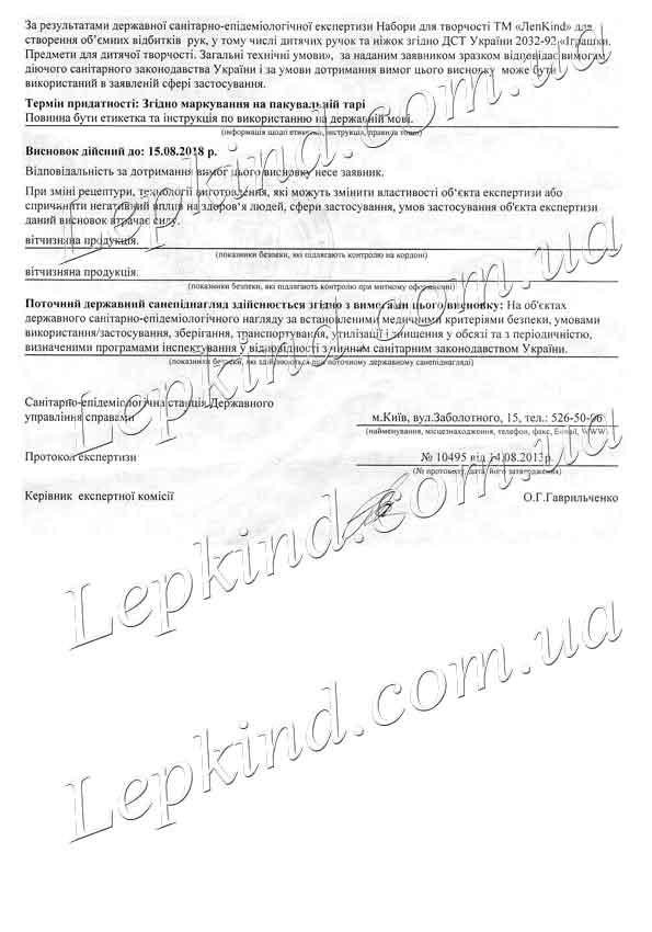 Слепки Лепkind гигиеническое заключение-2
